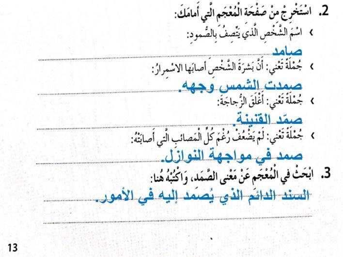 حل درس أمير الأطباء عربي صف رابع فصل ثالث