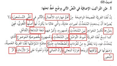 Photo of اجابة درس التركيب الإضافي لمادة اللغة العربية الصف الثامن