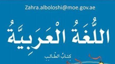 Photo of كتاب الطالب لغة عربية صف خامس فصل ثالث