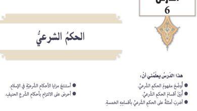 Photo of اجابة درس الحكم الشرعي لمادة  التربية الإسلامية صف تاسع فصل ثالث