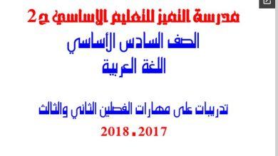 Photo of مراجعة نهائية لأهم مهارات الفصلين الثاني والثالث لغة عربية صف سادس فصل ثالث