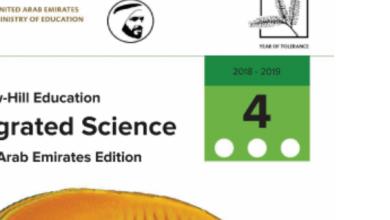 Photo of كتاب  علوم منهج إنجليزي صف رابع فصل ثالث