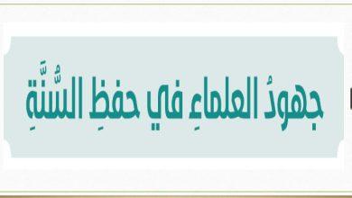 Photo of حل درس جهود العلماء في حفظ السنة النبوية تربية إسلامية صف عاشر فصل ثالث