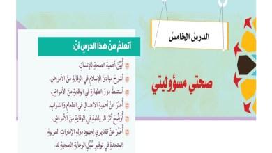 Photo of اجابة درس صحتي مسؤوليتي لمادة التربية الإسلامية الصف الثامن
