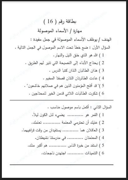 ورق عمل (مهارة الأسماء الموصولة) لغة عربية صف ثالث فصل ثالث