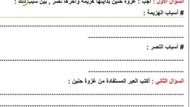 Photo of ورقة عمل درس غزوة حنين تربية اسلامية الصف الثامن