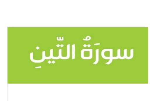 حل درس سورة التين للصف الثالث تربية اسلامية