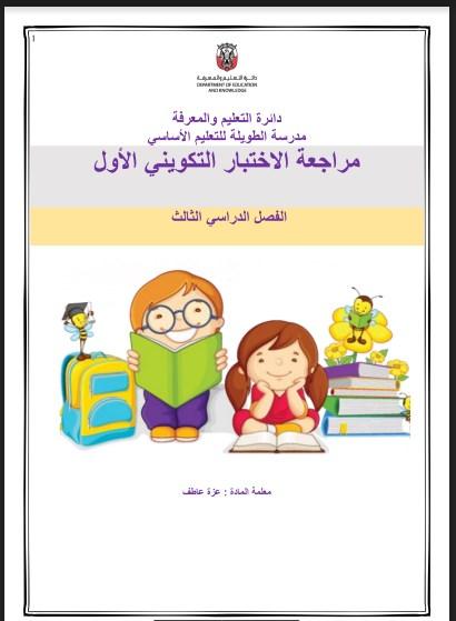 مراجعة للاختبار الأول لغة عربية صف ثالث فصل ثالث