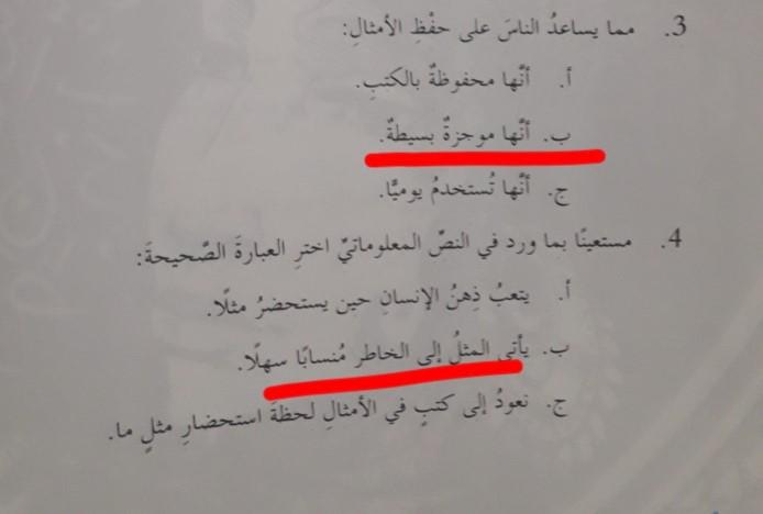 اجابة درس مصابيح الكلام لمادة اللغة العربية