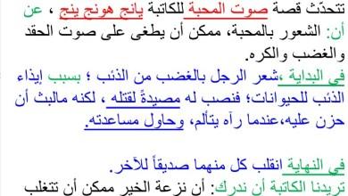 Photo of استجابة أدبية لقصة صوت المحبة لغة عربية خامس