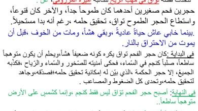 استجابة أدبية لقصة تواق في مهب الريح لغة عربية خامس
