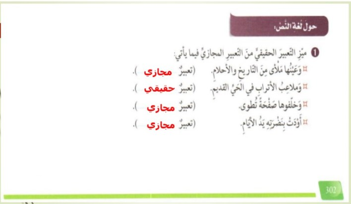 حل درس ذكرى جدتي لغة عربية تاسع الفصل الثالث