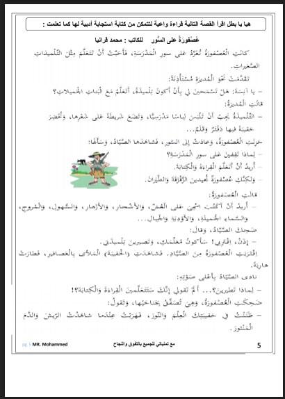 تدريبات كتابة (نص سردي _ استجابة أدبية) لغة عربية صف ثالث فصل ثالث
