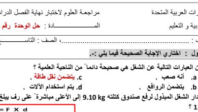 Photo of أوراق عمل 3 محلولة علوم صف تاسع فصل ثالث