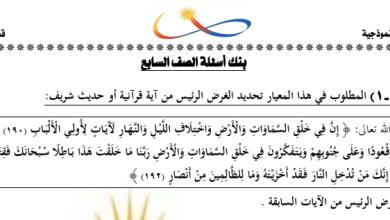 Photo of بنك اسئلة لغة عربية صف سابع فصل ثالث