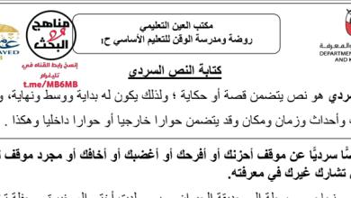 Photo of تدريبات كتابة (نص سردي _ استجابة أدبية) لغة عربية صف ثالث فصل ثالث