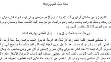 Photo of تلخيص درس لماذا أحب زايداً لغة عربية صف عاشر فصل ثالث