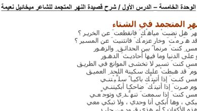 Photo of شرح وتحليل قصيدة النهر المتجمد لغة عربية صف ثامن فصل ثالث