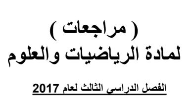 Photo of مراجعة علوم ورياضيات نهاية الفصل الثالث صف أول