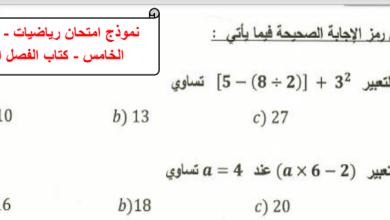 Photo of أوراق مراجعة الفصل الثاني والثالث رياضيات يتبعها الحل صف خامس