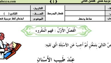 Photo of أوراق عمل فهم المقروء لغة عربية (عند طبيب الأسنان) صف ثاني فصل ثالث