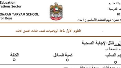 Photo of اختبار التقويم الاول رياضيات صف ثالث فصل ثالث