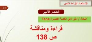 حل درس طفل وكلب ذات ليل لغة عربية الصف الثاني عشر