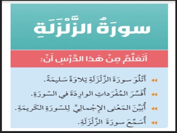 حل درس سورة الزلزلة تربية إسلامية صف ثالث فصل ثالث