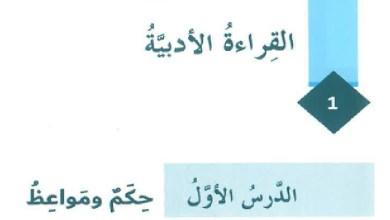 Photo of حل درس حكم ومواعظ لغة عربية الصف السابع