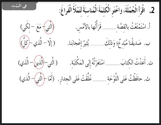 حل درس الخبز حول العالم لغة عربية صف ثالث فصل ثالث