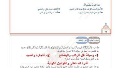 Photo of حل درس التعايش بين الناس تربية إسلامية صف سابع فصل ثالث