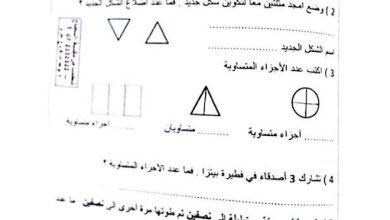 Photo of أوراق عمل شاملة رياضيات صف ثاني فصل ثالث