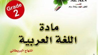 Photo of مذكرة لغة عربية شاملة صف ثاني فصل ثالث