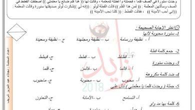 Photo of نموذح امتحان كتابي لغة عربية صف أول فصل ثالث