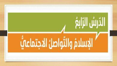 Photo of حل درس الإسلام والتواصل الاجتماعي تربية اسلامية صف حادي عشر فصل ثالث
