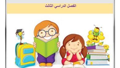 Photo of مراجعة أولى للاختبار التكويني الأول لغة عربية صف ثاني فصل ثالث