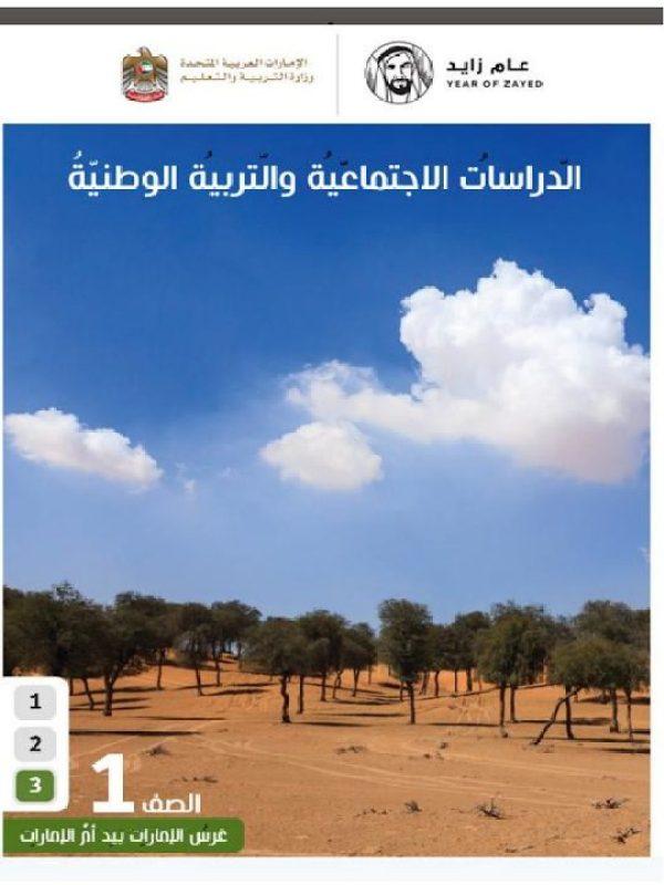 حل كامل الكتاب دراسات اجتماعية