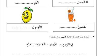 Photo of نموذج اختبار كتابة لغة العربية صف أول فصل ثالث