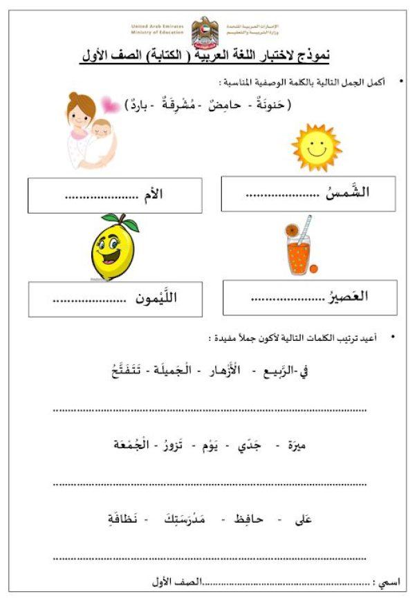 نموذج اختبار كتابة لغة العربية