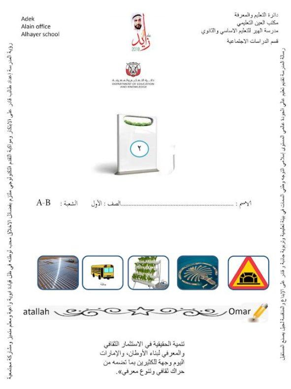 أوراق عمل (أحمي بيئتي - إعادة التدوير - التلوث)