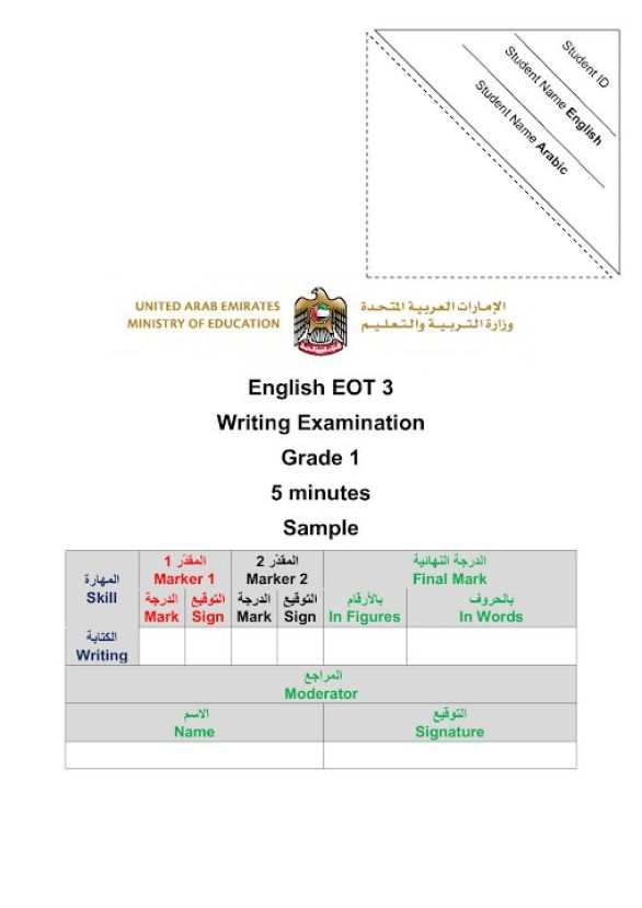 نموذج امتحان كتابة لغة إنجليزية