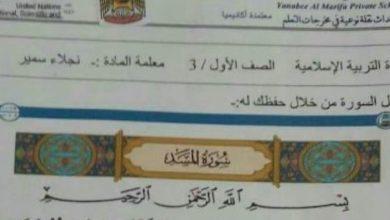 Photo of أوراق عمل 2 تربية إسلامية صف أول فصل ثالث