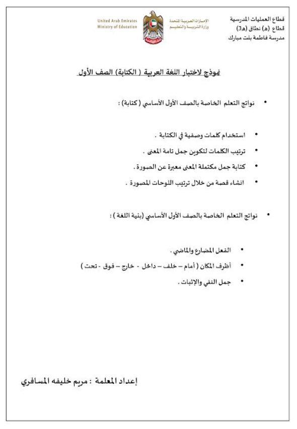 نموذج اختبار 2 كتابة لغة العربية