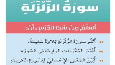Photo of حل درس سورة الزلزلة تربية إسلامية صف ثالث فصل ثالث
