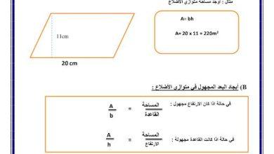 Photo of أوراق عمل الوحدة التاسعة رياضيات صف سادس فصل ثالث