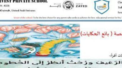 Photo of ورق عمل بائع الحكايات لغة عربية صف ثالث فصل ثالث