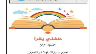 Photo of نصوص وقصص لفهم المقروء لغة عربية صف رابع فصل ثالث
