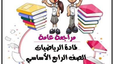 Photo of مراجعة لامتحان نهاية الفصل الثالث رياضيات صف رابع