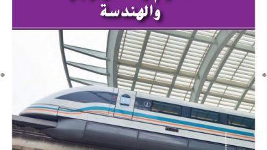 Photo of دليل المعلم علوم الوحدة العاشرة محلول صف رابع فصل ثالث