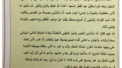 Photo of امتحان نهاية الفصل الثالث 2017 لغة عربية صف رابع